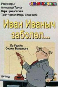 Иван Иванович заболел
