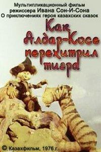 Как Алдар-Косе перехитрил тигра