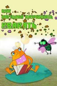 Как лягушка научилась квакать