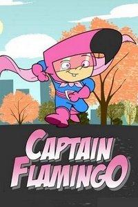 Капитан Фламинго