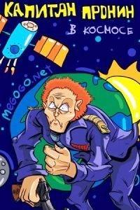 Капитан Пронин в космосе