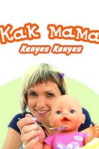 Капуки кануки — Как мама