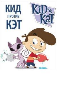 Кид против Кэт / Kid vs Kat