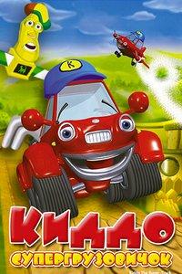 Киддо — супергрузовичок