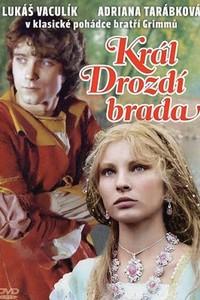 Король Дроздовик