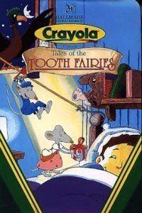 Королевство зубных фей