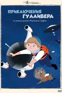 Космические приключения Гулливера / Космические путешествия Гулливера
