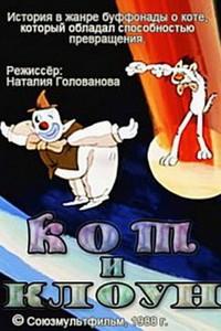 Кот и клоун