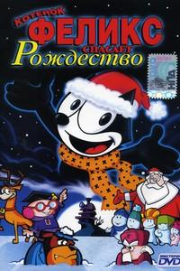 Котенок Феликс спасает Рождество