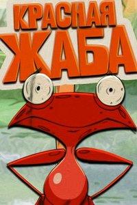Красная жаба