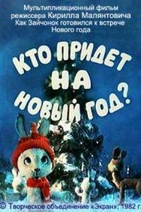 Кто придет на Новый год