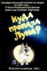 Куда пропала Луна?