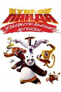 Кунг-фу Панда: Удивительные легенды 1 сезон