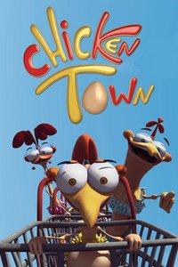 Куриный городок