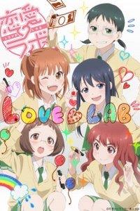 Лаборатория любви