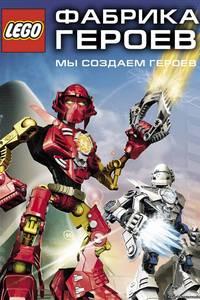Лего: Фабрика героев