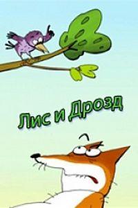 Лис и дрозд
