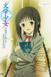 Литературная барышня: Воспоминания / Книжная лакомка [OVA-2]