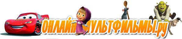 Онлайн Мультфильмы.РУ