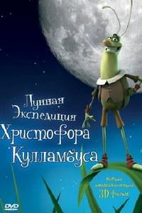 Лунная экспедиция Христофора Кулламбуса