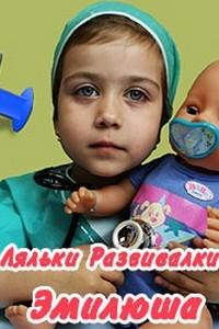 Ляльки Развивалки и Эмилюша