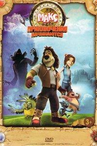 Приключения макса мультфильм смотреть онлайн