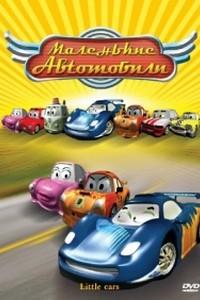 Маленькие автомобили / Тачки на больших гонках