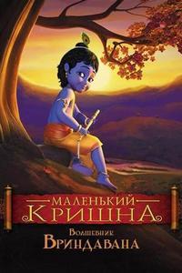 Маленький Кришна – Любимец Вриндавана