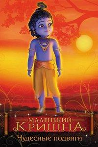 Маленький Кришна — Невероятные подвиги