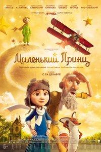 Маленький принц (2015)