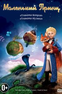 Маленький принц (сериал)
