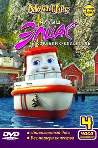 Малыш Элиас – кораблик-спасатель