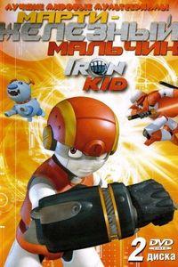 Марти – железный мальчик / Iron kid