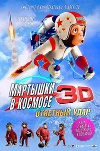 Мартышки в космосе 2: Ответный удар 3D