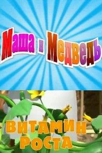 Маша и Медведь 30 серия — Витамин роста