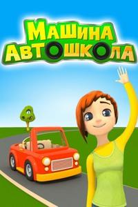 Машина Автошкола