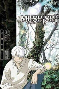 Мастер Муши / Мастер Муси / Mushishi
