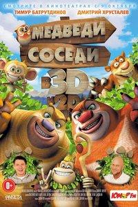 Медведи-соседи (2014)