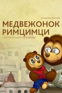 Медвежонок Римцимци