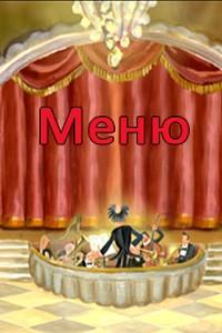 Меню (2007)