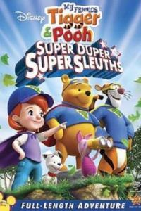 Мои друзья Тигруля и Винни: Супер Пупер Сыщики