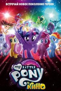 Мой маленький пони (2017)