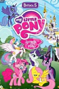 Мой маленький пони: Дружба – это чудо 5 сезон