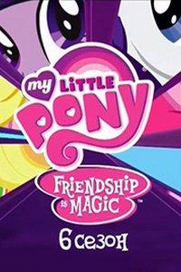 Мой маленький пони: Дружба – это чудо 6 сезон