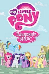 Мой маленький пони: Дружба это магия 1,2,3 сезон