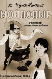 Мойдодыр (1939)