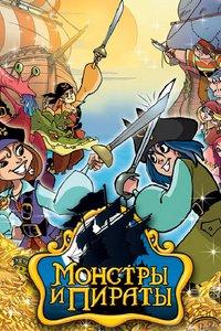 Монстры и пираты 1,2 сезон