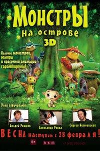 Монстры на острове 3D