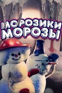 Морозики-морозы