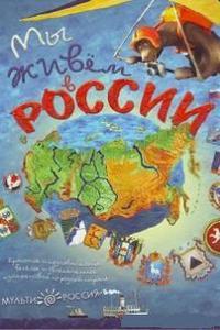 Мульти-Россия - Мы живем в России